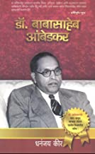 Dr Babasaheb Ambedkar (Marathi Edition)