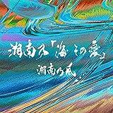 SummerHolic / 湘南乃風