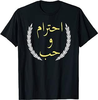 Arabic Islam Allah Anti-Trump Pro Immigration Immigrants T-Shirt
