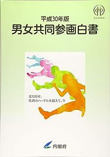 男女共同参画白書〈平成30年版〉