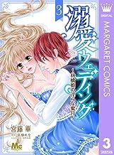 表紙: 溺愛ウェディング ~林檎姫の淫らな蜜月~ 3 (マーガレットコミックスDIGITAL) | 宮藤華