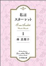 表紙: 私はスカーレット 1 (小学館文庫)   林真理子
