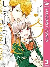 表紙: 今、恋をしています。 3 (マーガレットコミックスDIGITAL)   八田鮎子