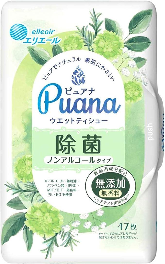 大王製紙 エリエール Puanaウエットティシュー 除菌ノンアルコールタイプ