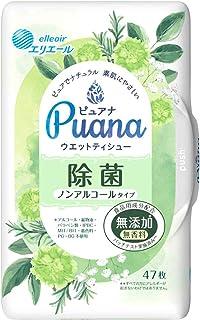 エリエール Puana(ピュアナ) 【無添加】 ウエットティシュー 除菌ノンアルコールタイプ 本体47枚