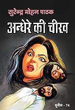Andhere Ki Cheekh (Sunil) (Hindi Edition)