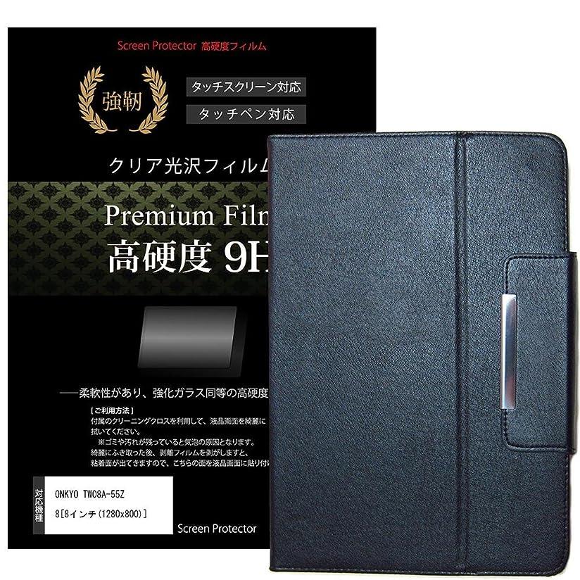 広くかける運営メディアカバーマーケット ONKYO TW08A-55Z8 [8インチ(1280x800)]機種用 【スタンド機能付 タブレットケース と 強化ガラス同等 高硬度9H 液晶保護フィルム のセット】