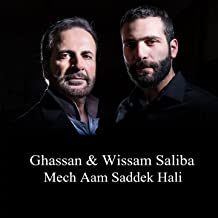 ghassan saliba mp3