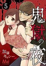 表紙: 鬼獄の夜 5 (マーガレットコミックスDIGITAL)   加藤キャシー