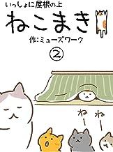 表紙: 猫マンガ「ねこまき2」 | ミューズワーク