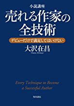 表紙: 小説講座 売れる作家の全技術 デビューだけで満足してはいけない (角川書店単行本) | 大沢 在昌