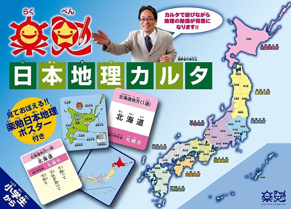 間に合わせ満足できる子楽勉 日本地理カルタ