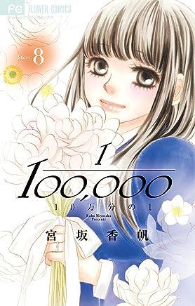 10万分の1(8) (フラワーコミックス)