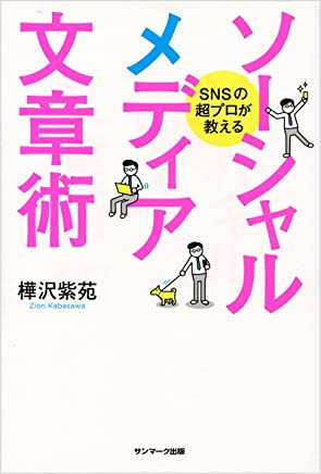 SNSの超プロが教える ソーシャルメディア文章術