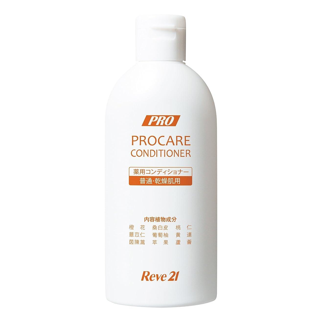 冷蔵するマイクシリング発毛専門リーブ21 [医薬部外品] 薬用プロケアコンディショナーW 《普通?乾燥肌用》 (200ml)