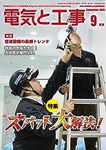 電気と工事 2020年 09 月号 [雑誌]