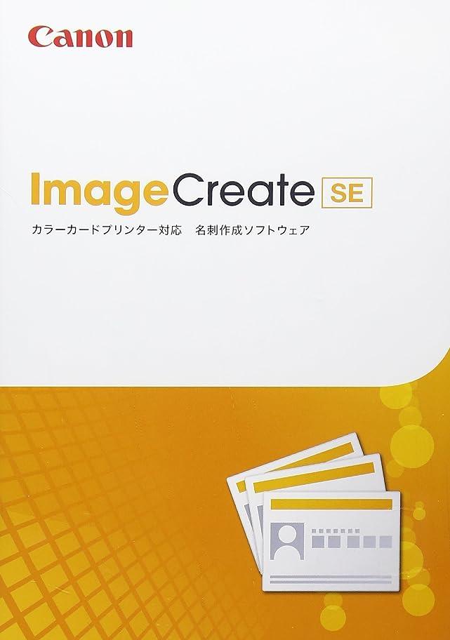 曖昧な機密データキヤノン ImageCreate SE