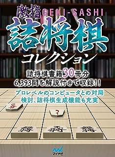 激指詰将棋コレクション|ダウンロード版