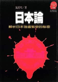 日本論:解析日本強盛繁榮的秘密 (Shi zhan zhi hui cong shu) (Traditional Chinese Edition)