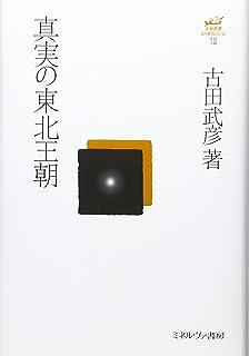 真実の東北王朝 (古田武彦・古代史コレクション 10)