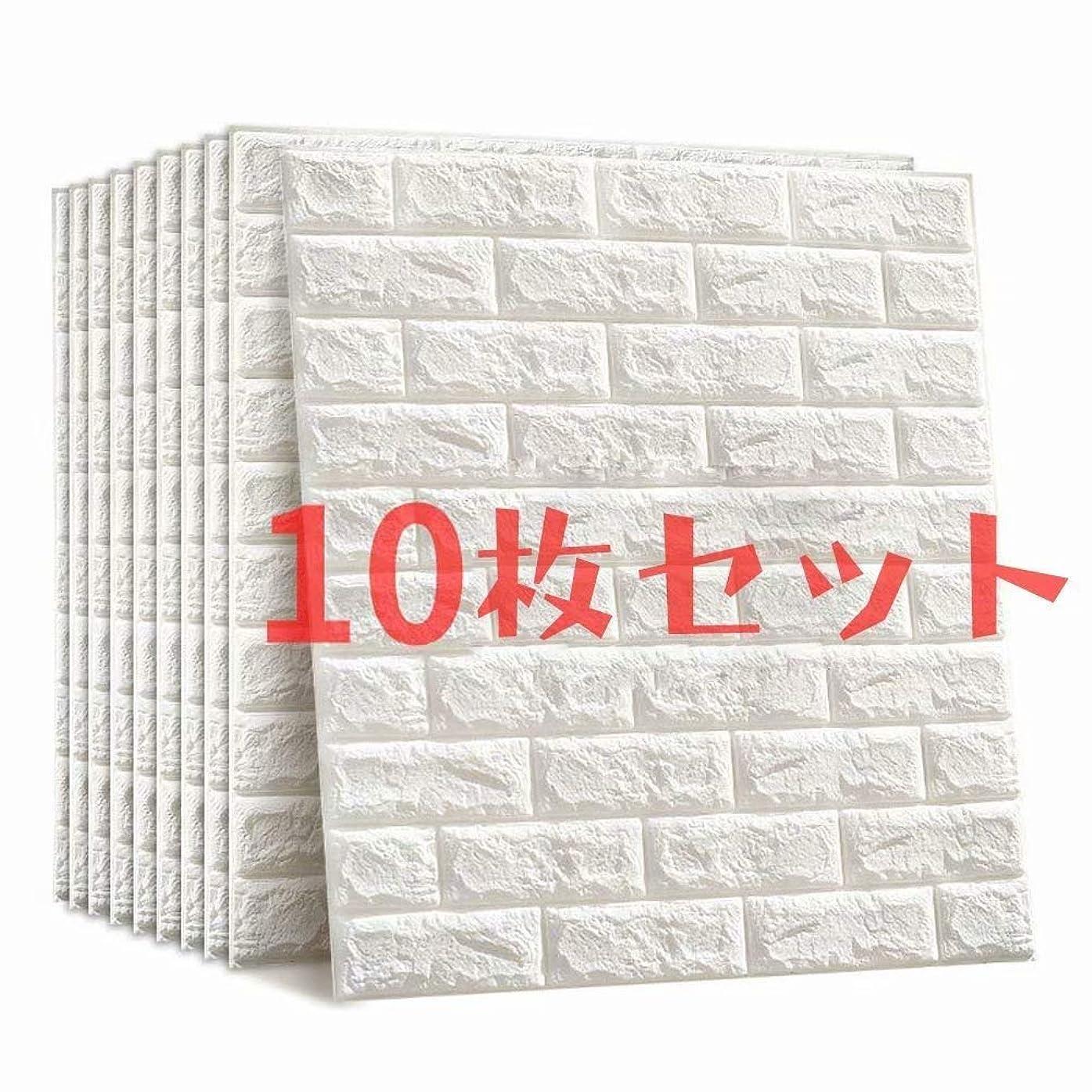 ベテラン魅力的運営3D 壁紙 レンガ調DIY立体壁紙 防音シートウォールステッカー 60*60cm 壁紙シール 自己粘着 防水 DIYクッション シール 10枚入れ