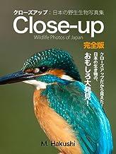 クローズアップ: 【完全版】クローズアップだから見えた!日本の生き物、おもしろ大発見! 日本の野生生物写真集