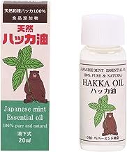 【食品添加物・日本製】天然ハッカ油滴下式20ml