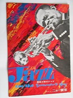 真夏の夜のジャズ 1960年ニュー東宝の館名入り初版・映画パンフレット ルイ・アームストロング マヘリア・ジャクソン アニータ・オディ セロニアス・モンク ダイナ・ワシントン チャック・ベリー ビック・メイベル・スミス チコ・ハミルトン・クインテッド