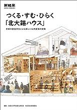 新建築2020年3月臨時増刊/つくる・すむ・ひらく「北大路ハウス」京都の建築学生による新しい公共建築の実験