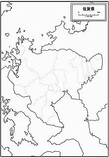 佐賀県の白地図 A1サイズ 2枚セット