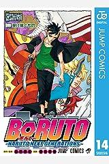 BORUTO-ボルト- -NARUTO NEXT GENERATIONS- 14 (ジャンプコミックスDIGITAL) Kindle版
