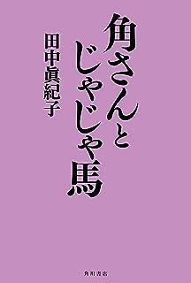 角さんとじゃじゃ馬 (角川書店単行本)