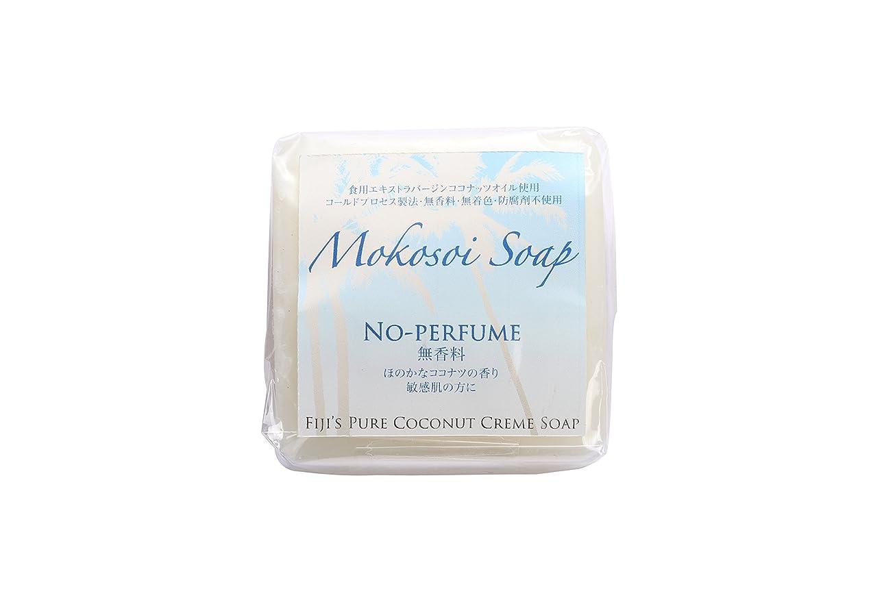 権利を与える毎週反響するモコソイ ソープ 無香料