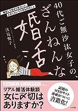表紙: 40代ご無沙汰女子の、ざんねんな婚活 ~婚活して初めて気づいた、人生において大切な17のこと~ | 浅見悦子