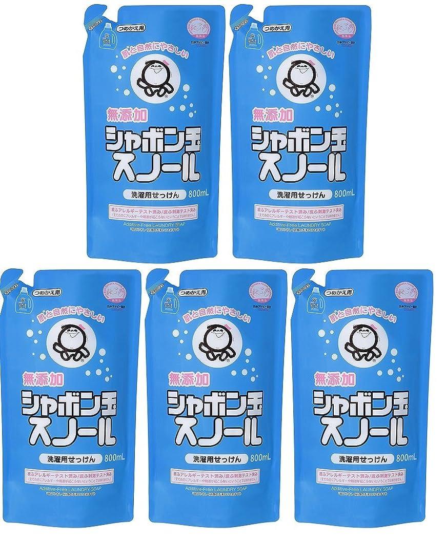 寓話慈善ブラザー【まとめ買い】シャボン玉 衣料用液体洗剤 スノール つめかえ用 800ml×5個
