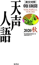 英文対照 天声人語 2020秋 Vol.202