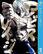表紙: アビスレイジ 2 (ジャンプコミックスDIGITAL) | 成田成哲