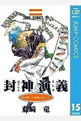 封神演義 15 (ジャンプコミックスDIGITAL) Kindle版