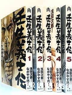 壬生義士伝 [コミック/] コミック 1-5巻セット (ホーム社書籍扱コミックス)
