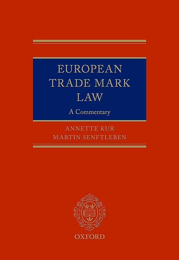 痛み病弱配送European Trade Mark Law (English Edition)