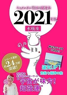 キャメレオン竹田の水瓶座開運本 2021年版