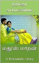 மது'ஸ் மாறன் (Tamil Edition)