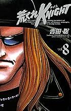 表紙: 荒くれKNIGHT 8 (ヤングチャンピオン・コミックス) | 吉田聡