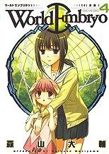 表紙: ワールドエンブリオ(4) (ヤングキングコミックス) | 森山大輔