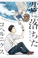 恋に落ちたコペルニクス(1) (ボーイズファン) Kindle版