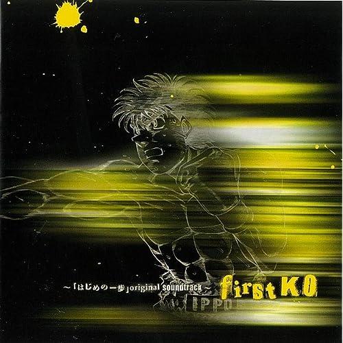first KO ~「はじめの一歩」オリジナル・サウンドトラック~
