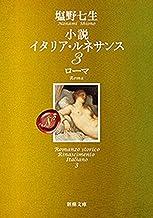 表紙: 小説 イタリア・ルネサンス3―ローマ―(新潮文庫) | 塩野七生