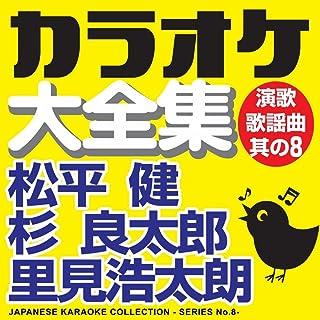 カラオケ大全集 演歌・歌謡曲 其の8 ― 松平 健/杉 良太郎/里見浩太朗 ―