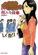 表紙: ハクバノ王子サマ(3) (ビッグコミックス) | 朔ユキ蔵