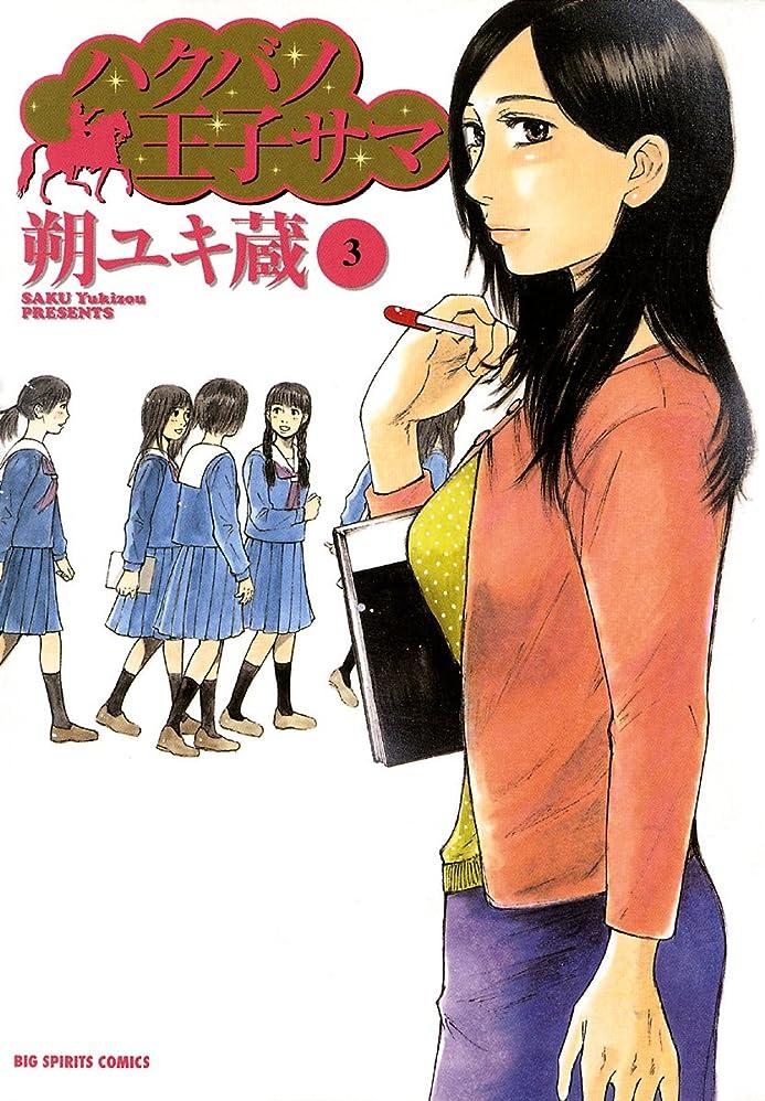 しかしながら乱闘アカデミーハクバノ王子サマ(3) (ビッグコミックス)